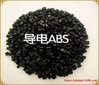 ABS导电塑料  电位器导电塑料