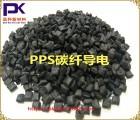 PPS碳纤导电塑料