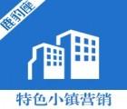 珠宝小镇介绍,珠宝小镇网络营销及影视宣传