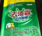 供应重庆洗衣液包装袋,供应重庆洗衣粉包装袋,可来样加工
