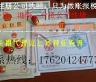 公司注册 财税代理 食品许可 进出口权