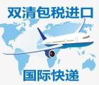 泰国进口到中国 泰国快递到中国 泰国包税到中国 进口包税清关