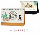 长沙友道台历挂历制作印刷公司