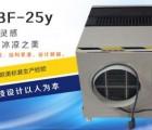 经济实惠版的工程标配BF系列电梯空调