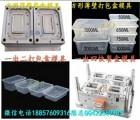 一次性PP快餐饭盒模具 一次性零食盒注塑模具