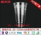 雅美特PET一次性塑料冷饮杯