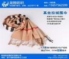 江西围巾,龙翔纺织(图),定做围巾