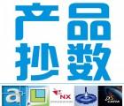苏州产品抄数,无锡3D建模,激光抄数,产品设计,概念设计