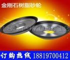 供应金刚石CBN砂轮片 树脂SDC砂轮片