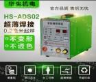 钣金配电柜焊接 0.8mm不锈钢连续焊 上海不锈钢冷焊机