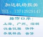 食品空运进口报关服务/上海机场报关行