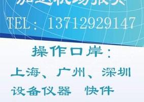 进口仪器仪表机场报关/上海机场清关代理公司