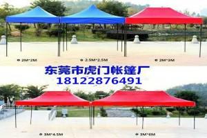 虎门活动申缩篷、遮阳四脚篷、东莞防水帆布定做