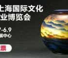 2018上海陶瓷艺术展览会