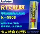 卡夫特改性硅烷K-5808橡胶耐老化耐久性好数码相机边框粘接