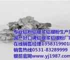 阳江铝银浆,章丘金属颜料,塑料色母用铝银浆