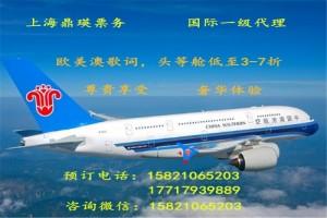《南方航空》广州直飞澳洲珀斯往返公务舱,头等舱特价机票