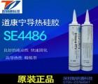 道康宁SE4486导热硅胶 导热率1.6电源密封元件粘接散热