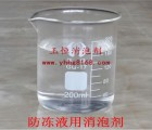 液压液专用消泡剂Y-622免费试样