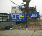 芜湖反光标识牌/反光安全导向牌定做/反光交通牌厂家