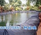 养殖防渗HDPE土工膜价格,养鱼池养虾池都可用的防渗膜