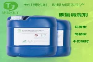 SMT焊接治具清洗剂 合成石夹具表面残留松香助焊剂专业清洗剂
