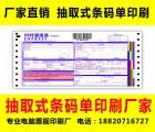 重庆专业快递单印刷厂 同城配送单定做 物流快递单据印刷