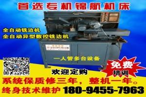 全自动仪表数控车床、SK625仪表数控机床、全自动专用数控车