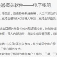 广东清远 云关通报关管理系统是企业关务数据管理必备软件