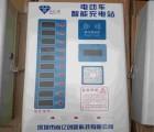 邯郸电动车充电器