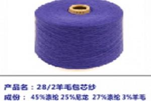 羊毛包芯纱厂家分享针织面料服装的洗涤及保养