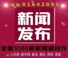 手机APP网易新闻凤凰新闻腾讯新闻发稿首页推荐