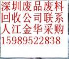深圳坪山新区金属废料回收公司