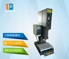 东莞超声波焊接机供应 长安铭扬30KHZ精密型超声波焊接机