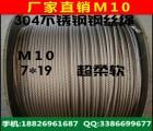 【 7*7 7*19】多股不锈钢钢丝绳 包胶不锈钢丝绳