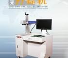 HSMFP-20W光纤激光卫浴水龙头商标打标机