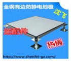 中山防静电地板价格,机房专用防静电地板,沈飞全钢抗静电地板
