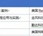 2017可靠性技术应用(上海)研讨会