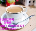 学不会退款港式丝袜奶茶特色小吃加盟家常菜谱港式丝袜奶茶培训