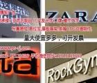 大山子广告牌制作安装、楼顶大字、发光字、三面翻、显示屏