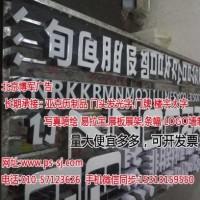 北新桥承接标牌企业文化墙喷绘写真发光字灯箱广告牌企业logo