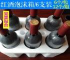 红酒包装箱   6瓶6支装红酒泡沫箱  成都红酒快递包装盒