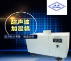 厂家直销纺织专用超声波加湿机  大加湿量超声波加湿机