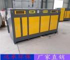 光氧催化净化器专业厂家 河北UV光氧催化净化器 环保设备