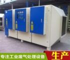 惠州有机废气处理设备除臭装置低温等离子净化器