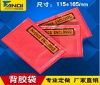 【限时特价】115X165mm背胶袋 红色自粘袋  物流袋