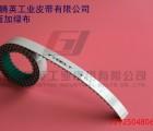 聚氨酯同步带 自动导轨传动带 T10齿面加绿布