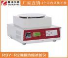 背板材料热缩率检测仪器RSY-R2赛成仪器