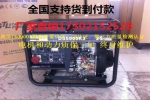 5kw单相家用全自动柴油发电机萨登DS5000K-ATS