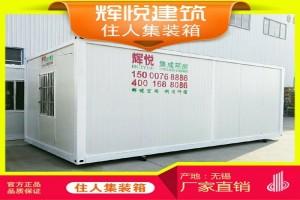 辉悦标准箱上海活动板房二手集装箱办公室集装箱